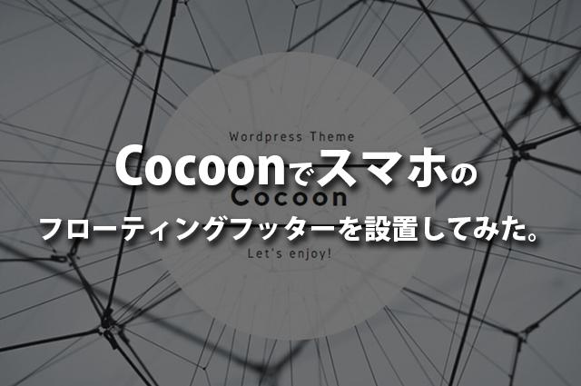 Cocoon スマホ フローティングフッター カスタマイズ