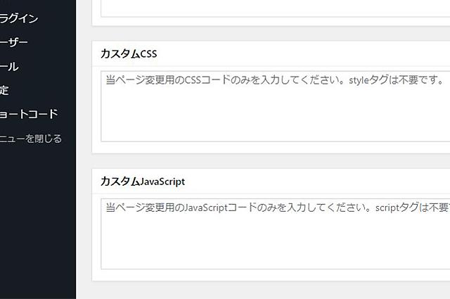 CocoonのカスタムCSSとJacaScript
