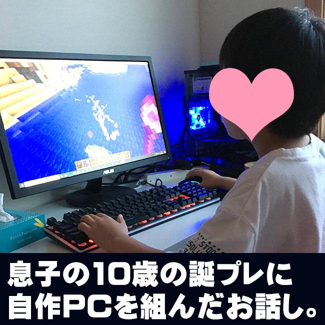 息子の10歳の誕プレに自作PCを組んだお話し。