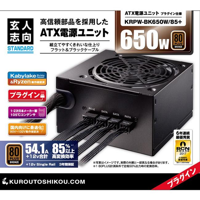 玄人志向 ATX対応 電源ユニット 650W